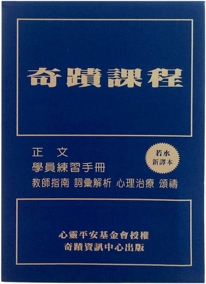 photo - book cover: 奇蹟課程 - Chinese Traditional Font (Softcover Boxed Set) - front view