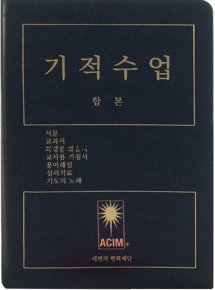 "photo - book: 기적수업 - Korean Edition (Softcover) - A Course in Miracles translation; combined volume: Text, Workbook, Manual for Teachers, and 2 supplements: ""The Song of Prayer"" and ""Psychotherapy"" - front view"