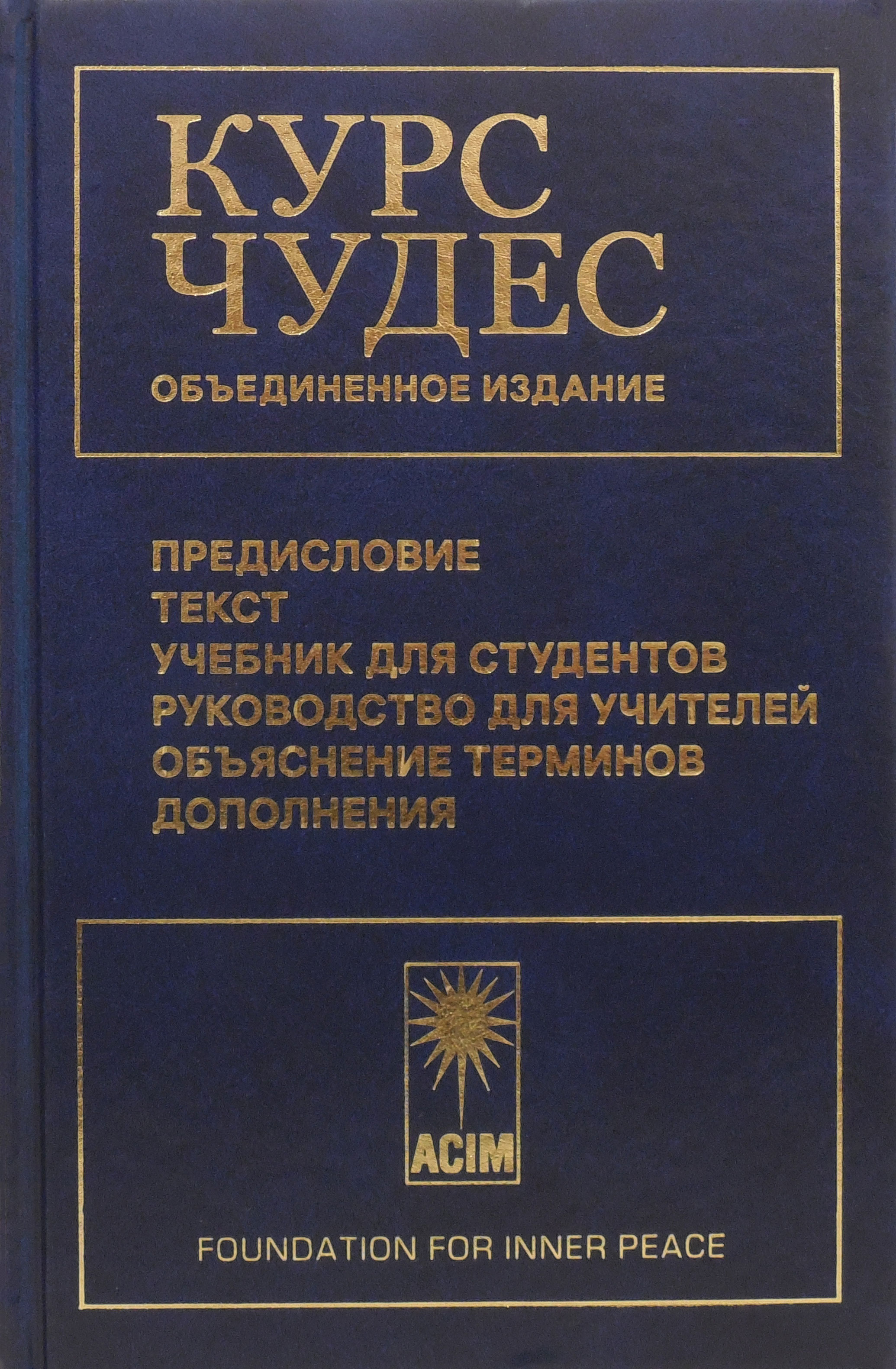 photo - book cover: KYPC ЧУДEC - Russian 2nd Edition (Hardcover) - translation of A Course in Miracles; combined volume; front cover